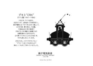 Choushi_mono