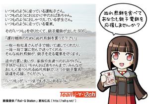 Choushi_poster2_s